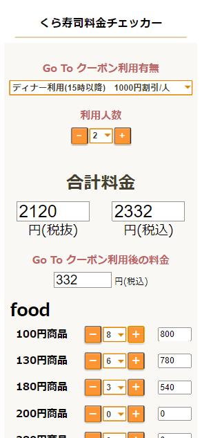 くら寿司料金チェッカー